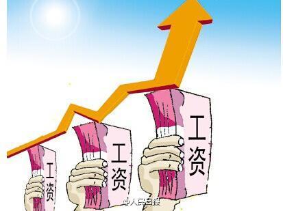 年工资收入调整覆盖5大群体 人数超1亿