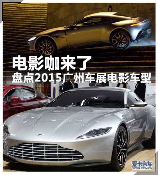 电影咖来了 盘点2015广州车展电影车型