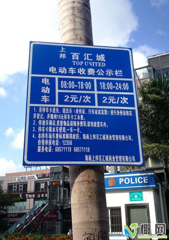 海口这些停车场电动车停3个小时收费5元?