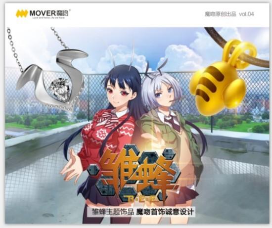 小蜜蜂,萌动吊坠首次亮相《雏蜂》第5集,后续必将贯穿整个动画,成为