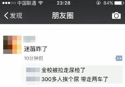 网曝迷笛音乐学校学生聚众吸毒 三百余人接受尿检
