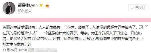 熊黛林否认大婚 熊黛林郭富城分手真相揭郭富城裸聊风波/图