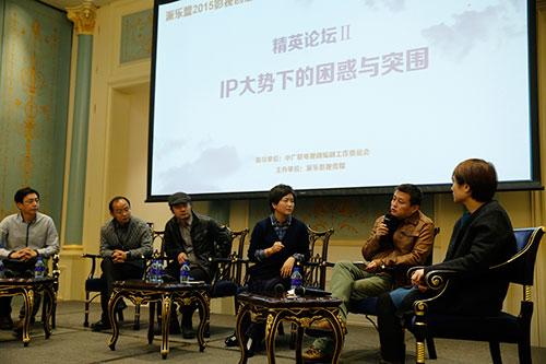 派乐盟影视峰会举行 张永琛呼吁剧本流程化创作
