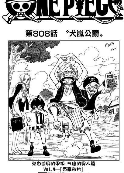 公爵海贼王808话犬岚漫画凯多手下动手佐乌漫画图片恩爱图片