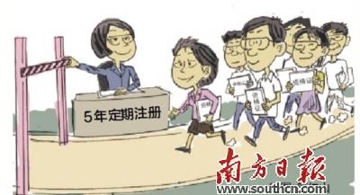 广东教师资格推行定期注册 每5年注册一次