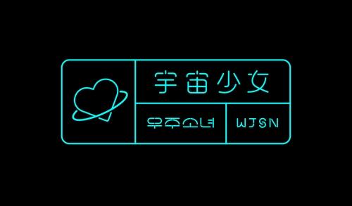 乐华娱乐与韩国STARSHIP联手推出新女团