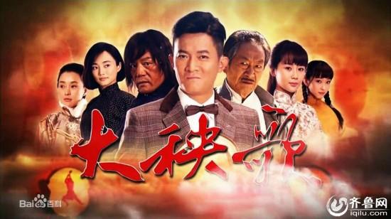 《大秧歌》电视剧全集1-79集剧情介绍至大结局演员表