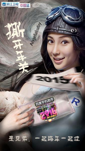 """Angelababy加盟""""奔跑吧2016""""跨年演唱会(图)"""