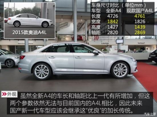 奥迪(进口) 奥迪A4(进口) 2016款 2.0 TDI