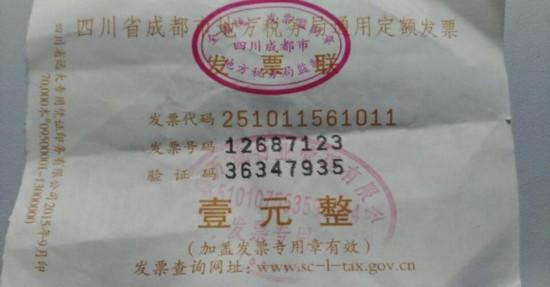 停车场收费票据上是物管公司的章.