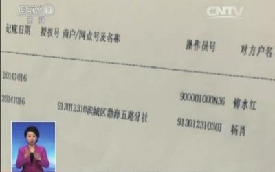 22名储户遇假存单1.5亿元不翼而飞 两人被控制