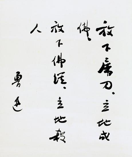 鲁迅书法作品拍卖逾300万元每个字达19万元