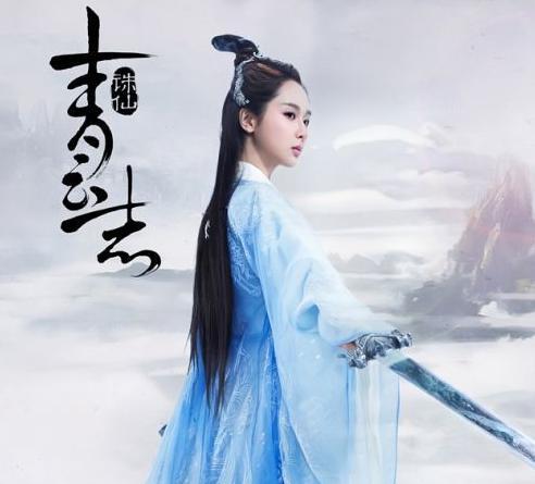 """诛仙""""青云志""""首曝定妆照"""