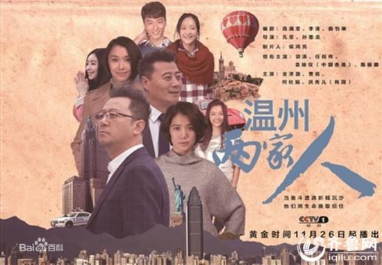 温州两家人电视剧全集1-36集剧情介绍至大结局演员表