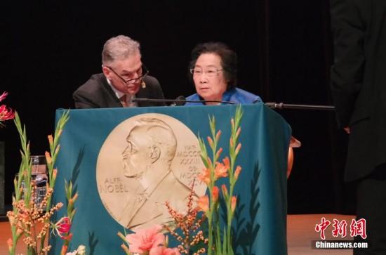 屠呦呦等三位諾獎得主在斯德哥爾摩發表演講