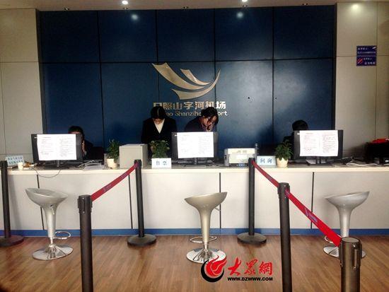 日照机场售票处内工作人员有条不紊的进行工作