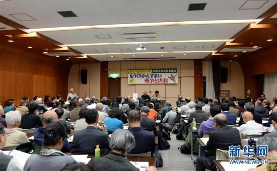 """(国际)(1)日本东京举行""""南京大屠杀""""证言会"""