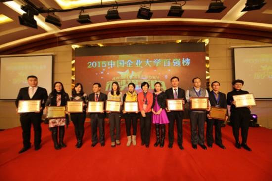 远东大学摘得 2015中国企业大学百强 荣誉图片