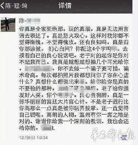 温州23岁模特拒绝与前男友开房被捅死(图)