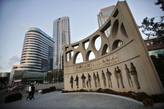 上海自贸区(资料图片)