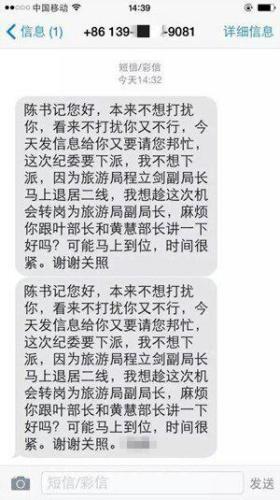 """浙江温州发送""""跑官""""短信官员被免职并全区通报"""