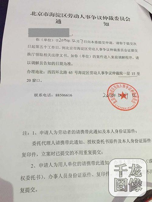 林中顺等三人向劳动仲裁委员会提交的申请书 千龙网记者 秦胜南 摄