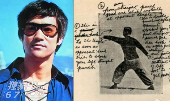李小龙功夫秘笈以5.2万英镑被拍卖