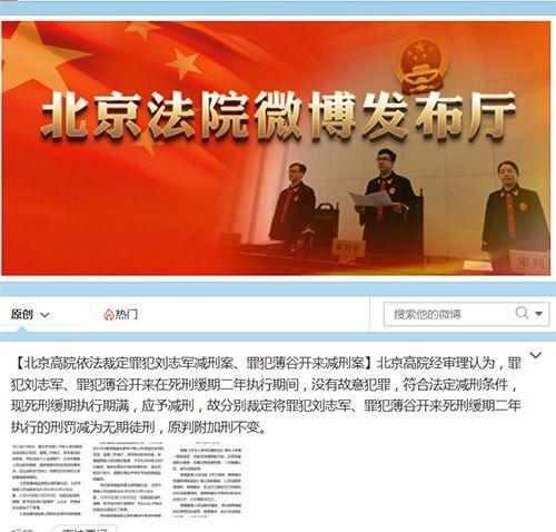 北京高院裁定刘志军、薄谷开来减刑案将死缓改无期