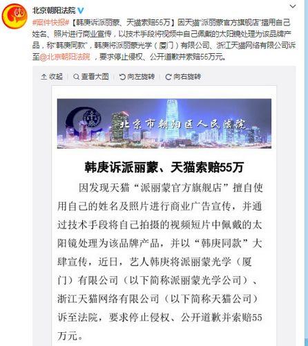 韩庚起诉太阳镜公司索赔55万 法院已受理案件