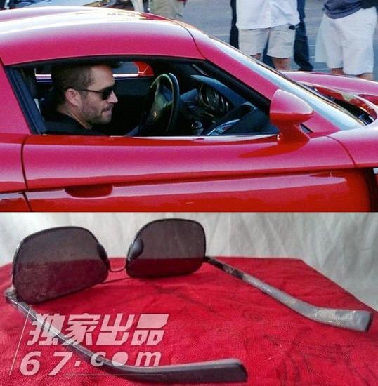 保罗-沃克车祸所戴墨镜被人拾到拍卖