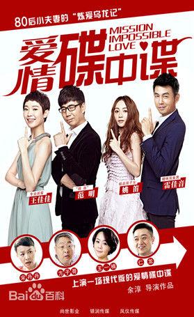 爱情碟中谍电视剧全集演员表1-34集剧情介绍至大结局