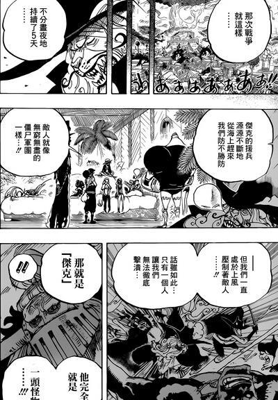 海贼王漫画810话:猫狗大战旱灾杰克 毒瓦斯兵器惊现山治救援