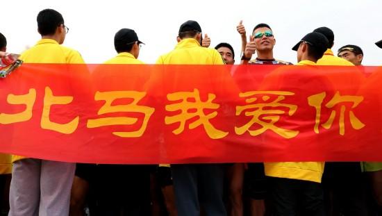 """2015年9月20日,2015北京马拉松赛开赛,参赛选手赛前在印有""""北马"""