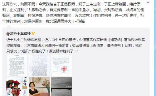 诉于正侵权案二审维持原判琼瑶:法网恢恢疏而不漏