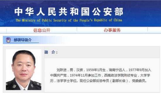 刘跃进任公安部副部长级反恐专员(图)