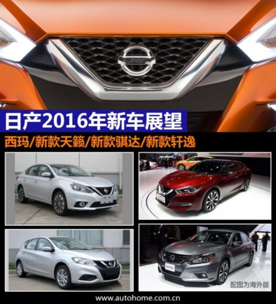 新款骐达等 日产2016年新车展望高清图片