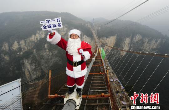 """""""世界最长玻璃桥""""向全球征名奖励标准一字一万"""