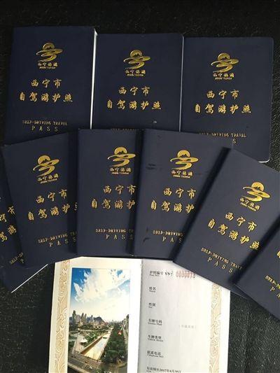 西宁面向省外游客发自驾游护照