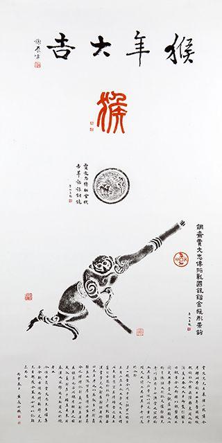 全形拓传承人贾文忠创作《猴年大吉》