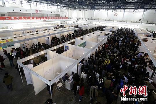 资料图:2015年12月5日上午,2016年北京地区毕业研究生专场供需见面、双向选择招聘会在老国展举办,这是年内最大规模的一场招聘会,725家用人单位提供了就业岗位1.85万个。中新社记者 李慧思 摄