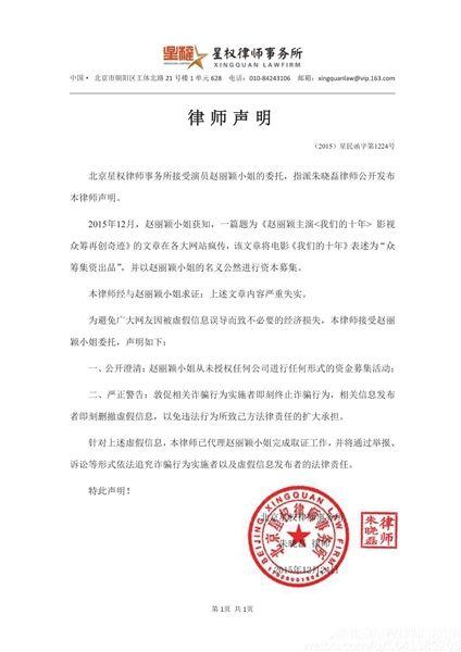 律师澄清赵丽颖新作众筹传闻:将追究诈骗者责任