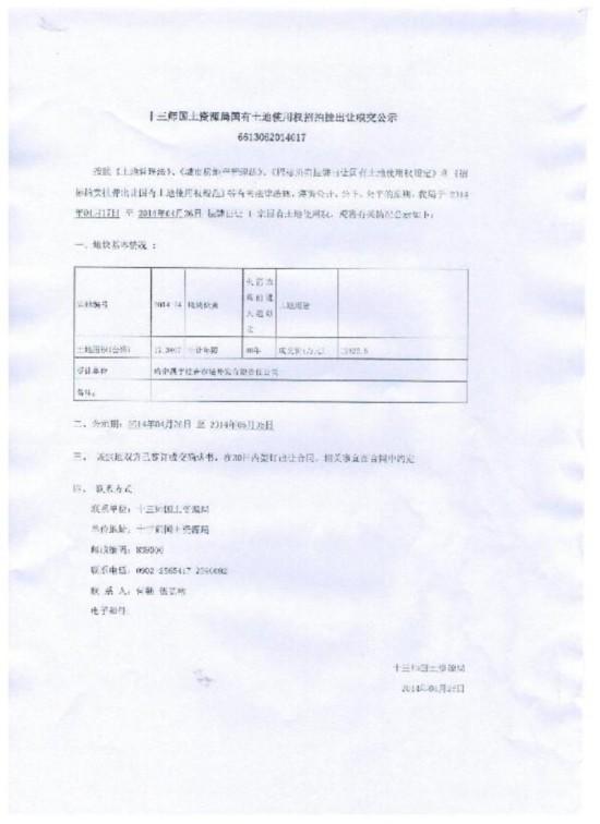 河南郑州一建援疆蒙受损失6000万