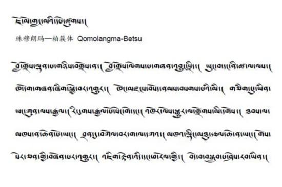 藏文互联网+大动作:珠穆朗玛系列字体出版cad2008打开安装后不图片