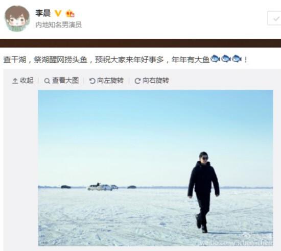 李晨冰天雪地拍照网友:知道你和范冰冰一起去的