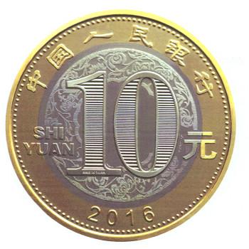 央行将发行2016年贺岁普通纪念币一枚面额为10元