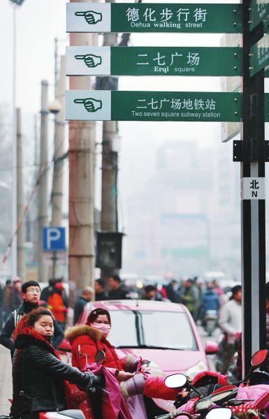 郑州火车站附近路牌现神翻译 专家 近半翻译错误