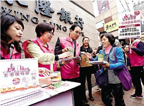 """香港""""全港购物节""""启动鼓励内地游客及市民消费"""