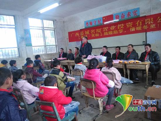 广西恭城县团委入村小开展捐资助学情暖冬至