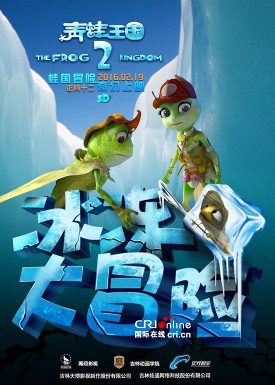 《青蛙王国2》定档2.19 蛙国天团正月十二带你冒险