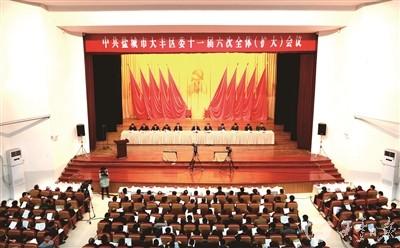 大丰区委11届6次全会召开 通过十三五规划建议